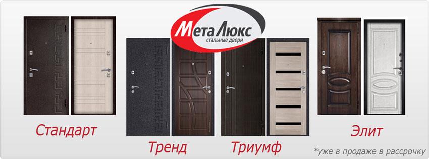 Купить входные двери Металюкс в рассрочку