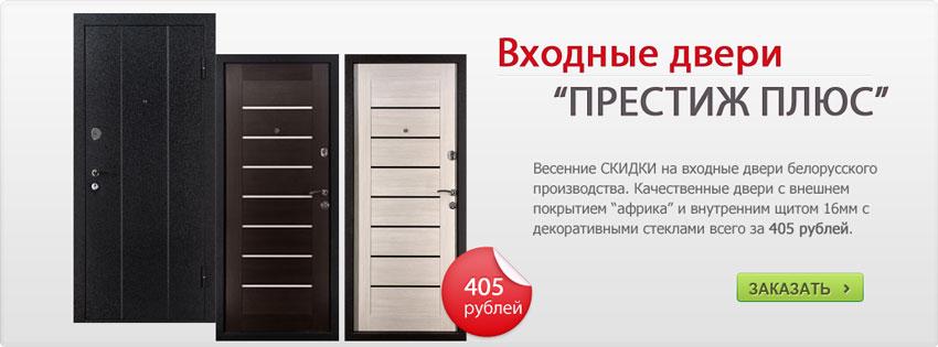 Купить входную дверь Престиж плюс со скидкой